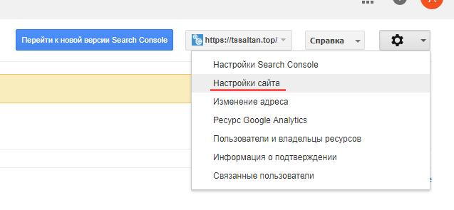 Настройки сайта в консоли гугл